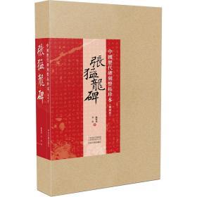 张猛龙碑(中国历代碑刻整拓珍本·魏碑卷)