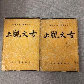 古文观止(上下)(民国三十五年)