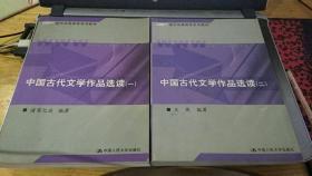 现代远程教育系列教材:中国古代文学作品选读 一 二 全套齐