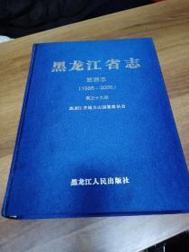 黑龙江省志