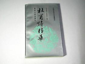杜甫诗精华(中国古典文学名著选译)
