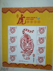 虎年邮票九连张