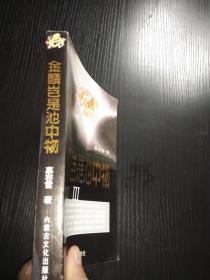 网络江湖系列之二54:金鳞岂是池中物(三)
