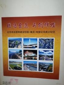 北京市政路桥建设控股有限公司成立纪念邮票 附加明信片一张全新