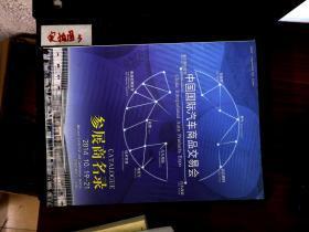 中国国际汽车商品交易会 参展商名录 2014.10.19-21日