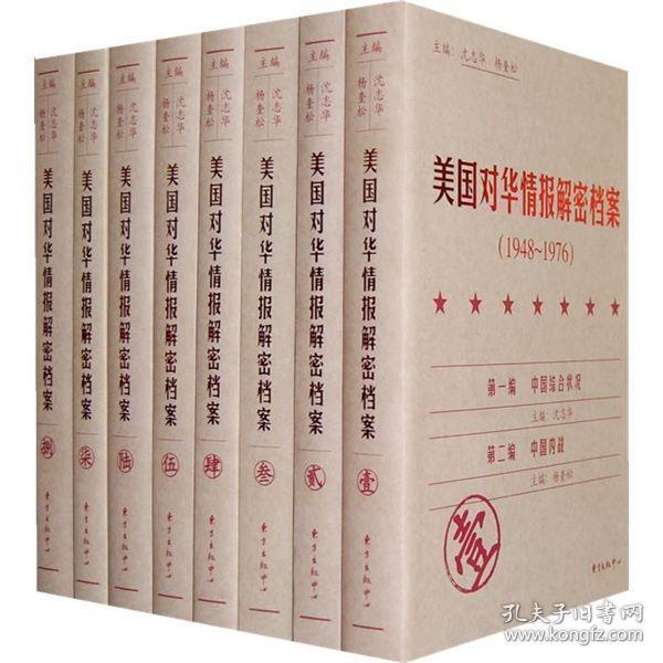《美国对华情报解密档案》(1948~1976)(8卷本)