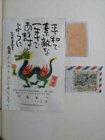日本邮票2012年邮寄北京体育大学带信封