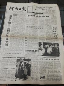 """【报纸】河南日报 1991年4月14日【社论:切实加强""""三防四实""""作风建设】【中华人民共和国民事诉讼法】"""
