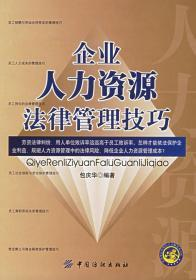 二手正版企业人力资源法律管理技巧 包庆华 中国纺织出版社 包邮