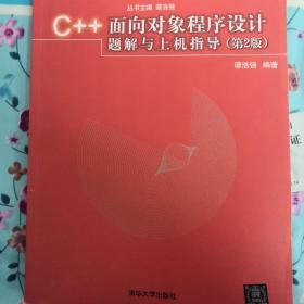 """C++面向对象程序设计题解与上机指导(第2版)/普通高等教育""""十一五""""国家级规划教材"""