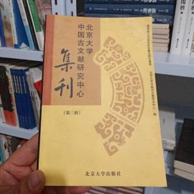 北京大学中国古文献研究中心集刊.第三辑