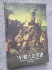 10 1/2卷人的历史