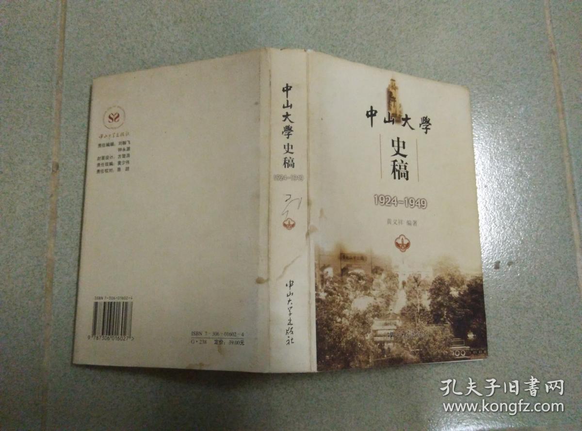 中山大学史稿:1924-1949