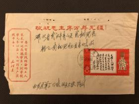 文革实寄封:语录信封,贴文11林彪题词邮票