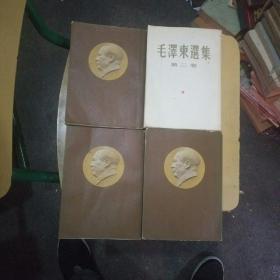 毛泽东选集 (全四卷,特大32开,繁体竖版,全为64年9月北京印,满50元免邮费)