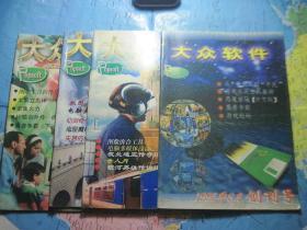 大众软件1995年创刊号(总1.2.3.4.四册合售)