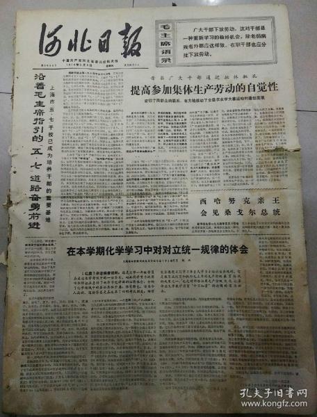 文革报纸   河北日报1974年5月9日(4开四版);提高劳动自觉性;沿着《五.七指示》道路前进;