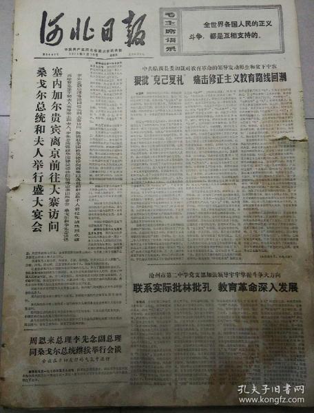 文革报纸  河北日报1974年5月10日(4开四版);桑戈尔总统和夫人举行宴会;二十七届卫生大会在日内瓦开幕;