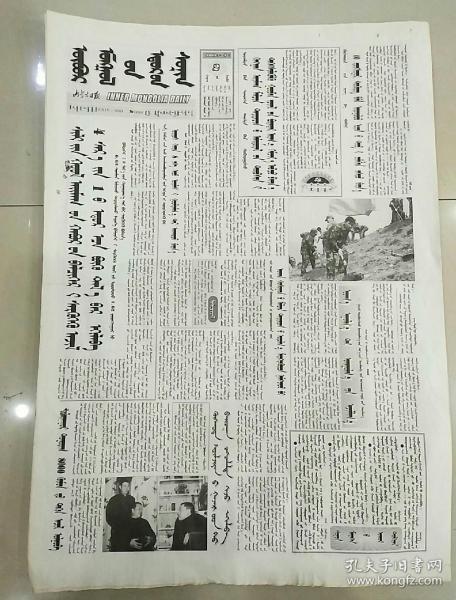 内蒙古日报2003年4月2日(4开八版)蒙文呼和浩特对顿网吧等地开始进行整顿检查;快速发展的养羊业。