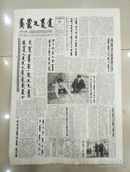 内蒙古日报2003年4月3日(4开四版)蒙文第三届东北农业科学技术展览圆满结束;贴近实际贴近群众贴近生活推进新闻改革。