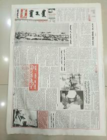 内蒙古生活周报2003年4月4日(4开四版)蒙文