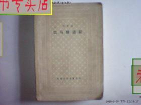 巴马修道院 司汤达著 网格版/1971版81/2印/,有发票