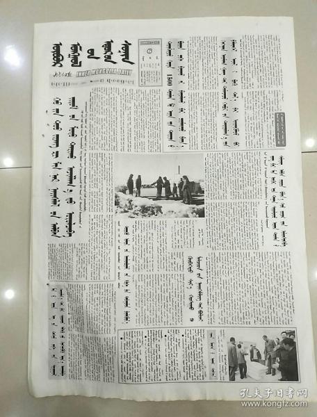 内蒙古日报2003年4月6日(4开八版)蒙文兴安盟全力开展抗旱春耕准备工作;内师大附中对学生们进行多种多样的思想教育。