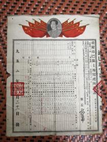 1952年 重庆市巴县土地房产所有证超大幅品好带毛主席头像[见图]