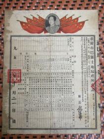 1952年重庆市巴县土地房产所有证超大幅品好带毛主席头像 [见图]