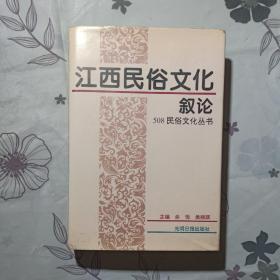 江西民俗文化叙论