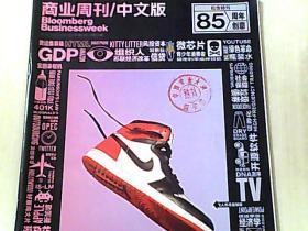 商业周刊中文版2014第24期
