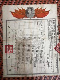 1952 年重庆市巴县土地房产所有证超大幅品好带毛主席头像[见图 ]