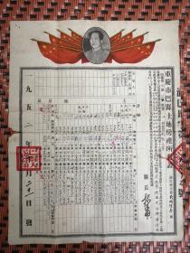 1952年重庆市巴县土地房产所有证超大幅品好 带毛主席头像 [ 见图]