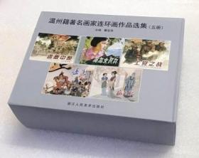 浙美版温州籍著名画家连环画作品选集5本32开精装 绘画 李成勋等