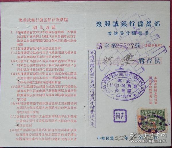 bx2095民国22年成都聚兴诚银行双页存折贴四川石印地图旗2版2分印花税票