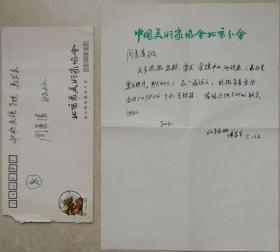 中国美术家协会理事,北京美术家协会副主席、著名书画家傅家宝信札及实寄封(中国美术家协会笺)