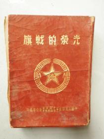 光荣的战旗