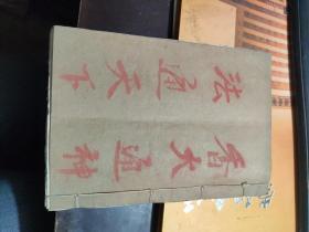 江西萍乡地方茅山五雷符法  法书 《香火通神  法通天下》五雷符咒法术   非常少见 非常完整   32个筒子页