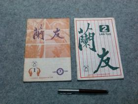 《兰友》杂志 期刊第1-2期(含创刊号)