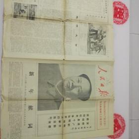 【生日报 文革报纸】 1973年1月1日人民日报