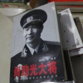 中国人民解放军大将传记丛书.肖劲光大将
