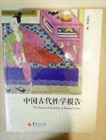 中国古代性学报告 冯国超著 华夏出版社  正版书籍(全新塑封)