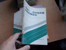 合成C5-9混合脂肪酸制塑料增塑剂 【书皮有污渍】