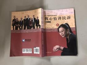 2017韩心怡讲民诉之精讲卷8