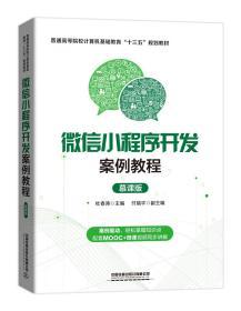 微信小程序开发案例教程(慕课版)