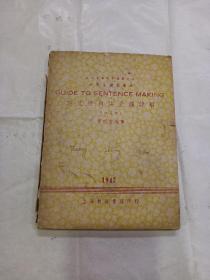 英文造句法正误祥解 (附答案)1947年版
