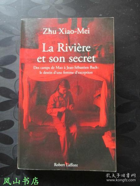 La Rivière et son secret(法文原版钢琴大师朱晓玫自传《河流与她的秘密/河流和它的秘密》,正常32开本!正版现货,非馆无划,品相甚佳)【包快递】