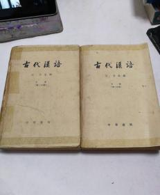 古代汉语 王力