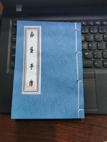 痴婆子传 芙蓉主人 京都大学藏本
