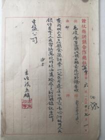 大约1950年  浙江杭州余杭县供销合作总社  至  中国盐业公司  公函  毛笔手书 一份 关于 食盐 内容 (食盐)16开 1页 见描述再下单